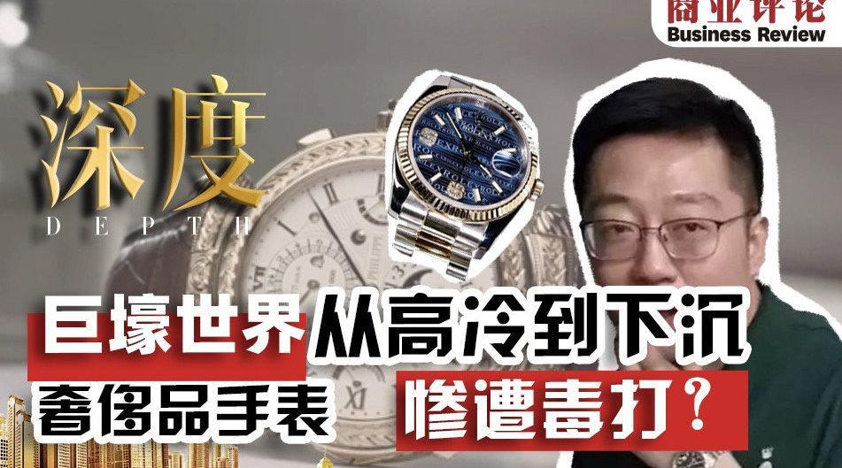 奢侈品手表上直播:从高冷到下沉