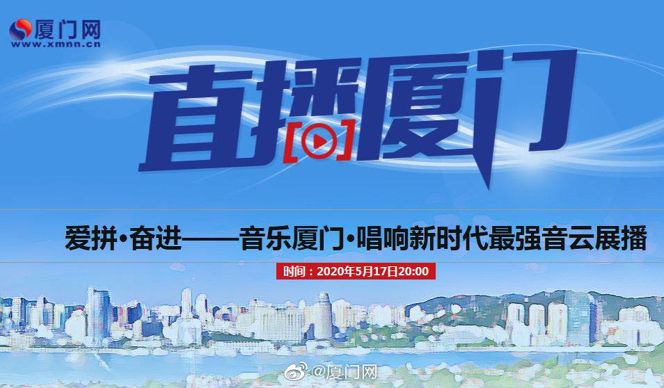 正直播:爱拼·奋进——音乐厦门·唱响新时代最强音云展播