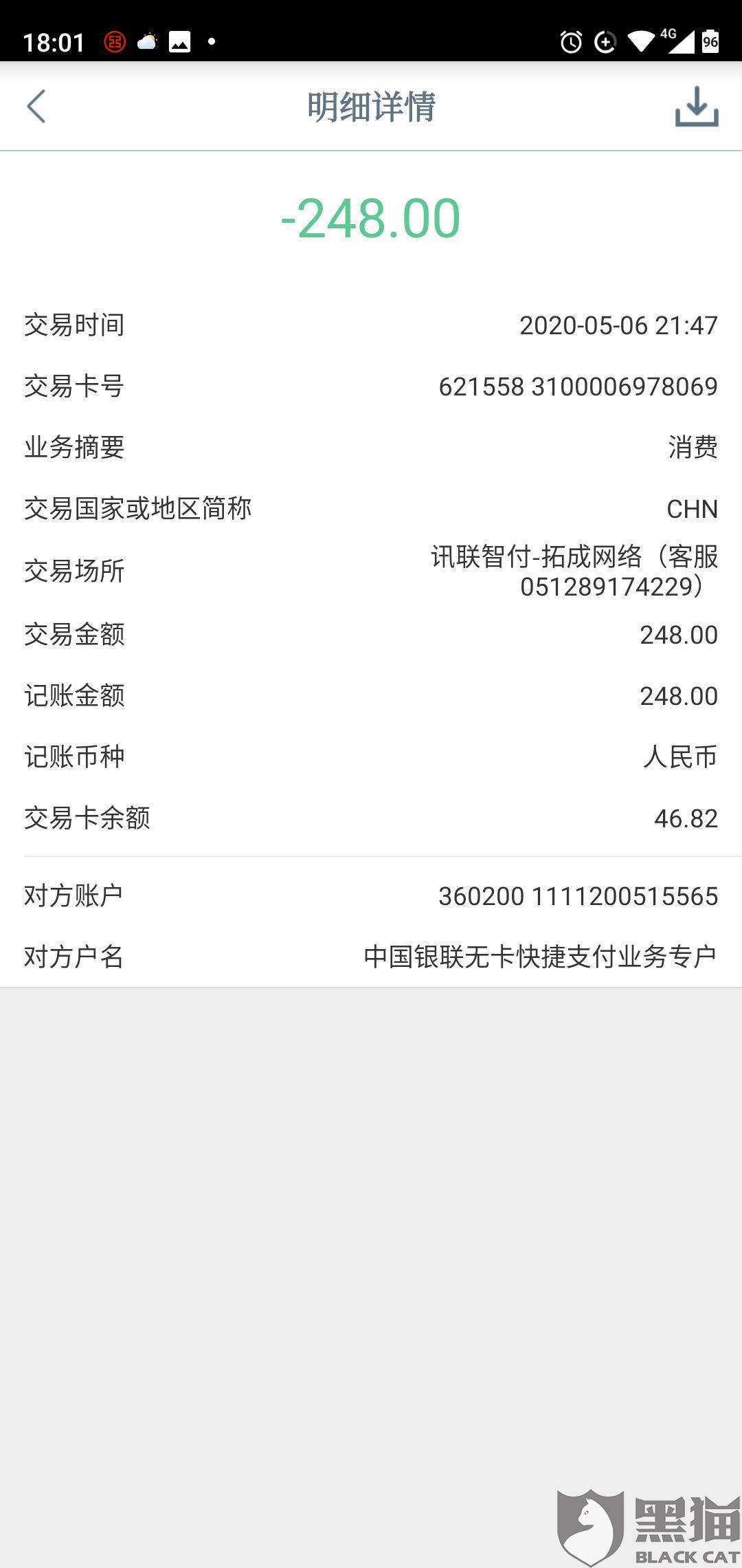 黑猫投诉:京银港,讯联智付,在我银行卡扣款了承诺不下款就退款,现在不接受联系,不退款了!