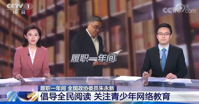 中央电视台朝闻天下报道代表委员履职故事——朱永新:建立国家阅读节……