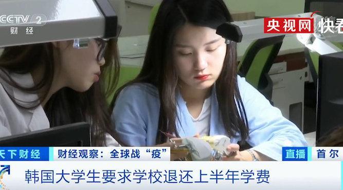 线上授课质量下降 韩国大学生集体诉讼退学费
