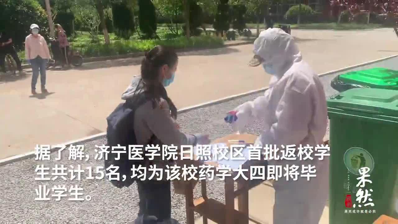 果然视频|开学啦!济宁医学院宿舍翻新、发放防疫健康包!
