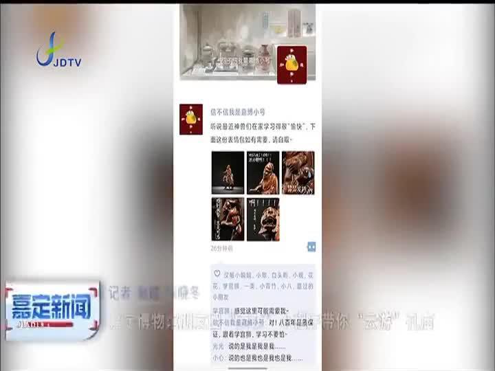 """嘉定博物馆朋友圈""""卖萌"""" 小程序带你""""云游""""孔庙"""