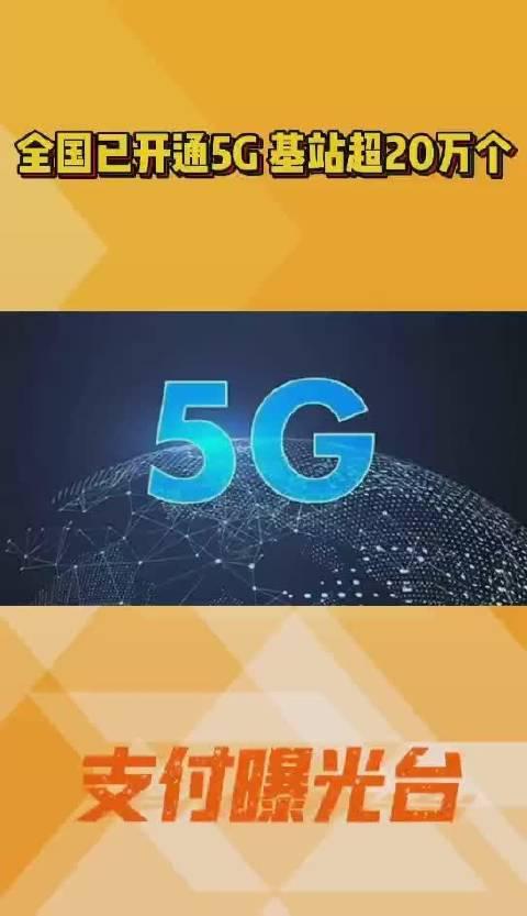 中国工业和信息化数据部显示:中国5G商用加快推进……