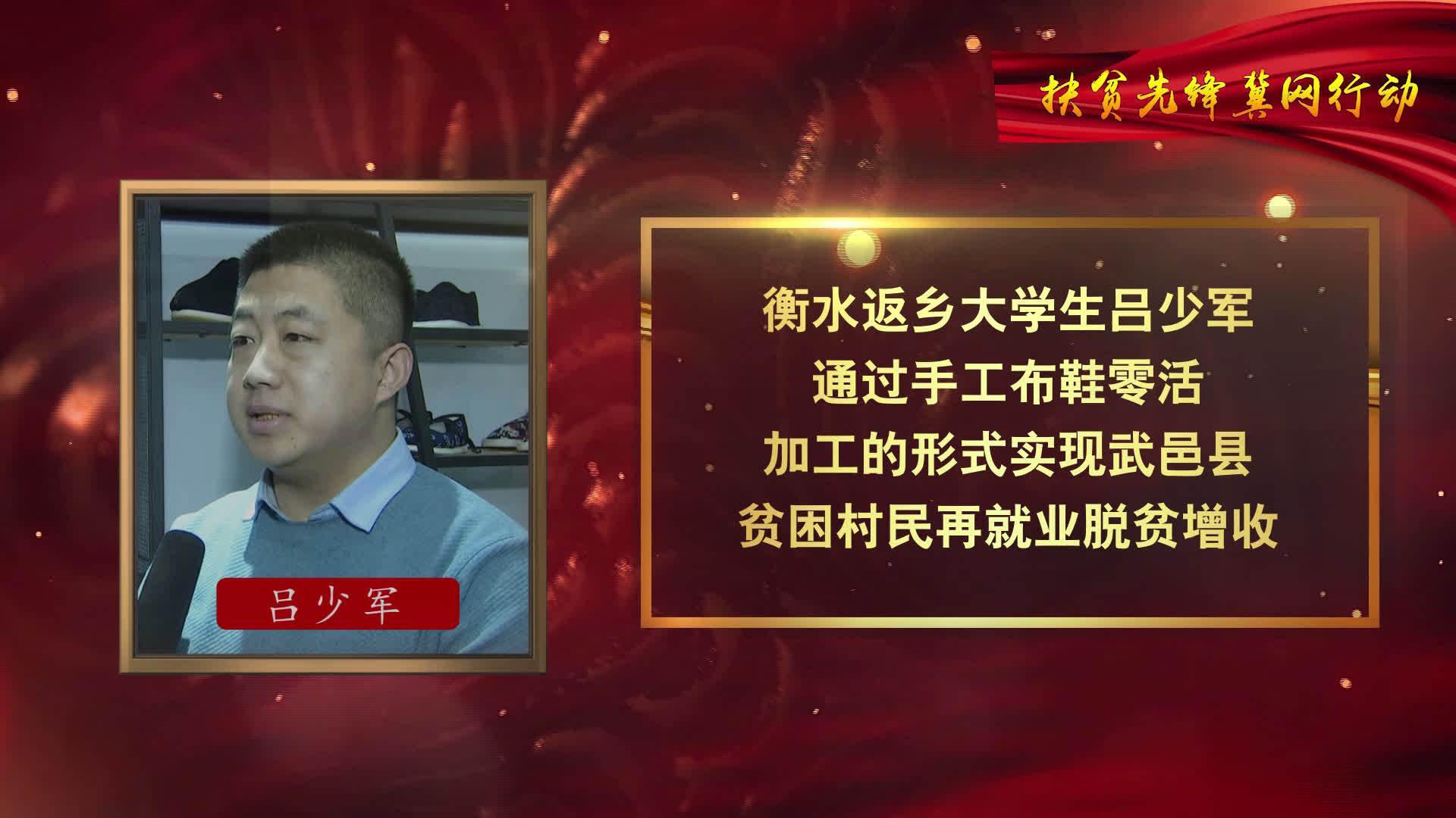 河北省衡水市武邑县返乡大学生吕少军于2014年3月成立手工制品有限公司……