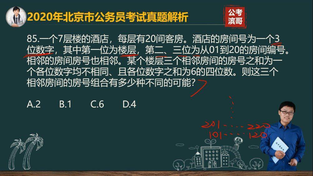 「公考微课堂」2020年北京市公务员考试真题解析