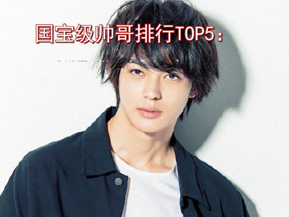 日本2020国宝级帅哥排行,你更爱哪个的盛世美颜