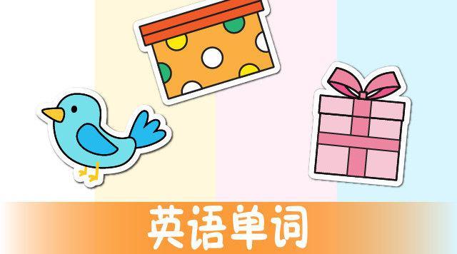 凯利画画学英语单词 Bird、Box、Present 鸟 盒子 礼物 盒子里面