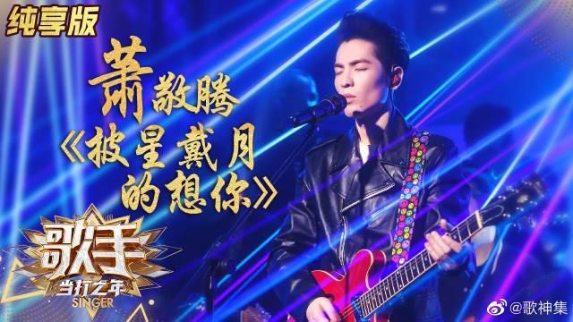 """演唱《披星戴月的想你》,组乐队演绎""""萧式深情""""!超级赞!"""