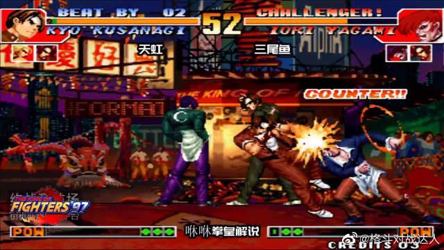 拳皇97屠蛇:这版本连招就是爽,正常版连练30天……