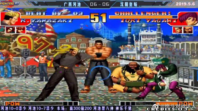 拳皇97:二哥禁双神,不愧是最强龙二草薙京,又浪又穿三!