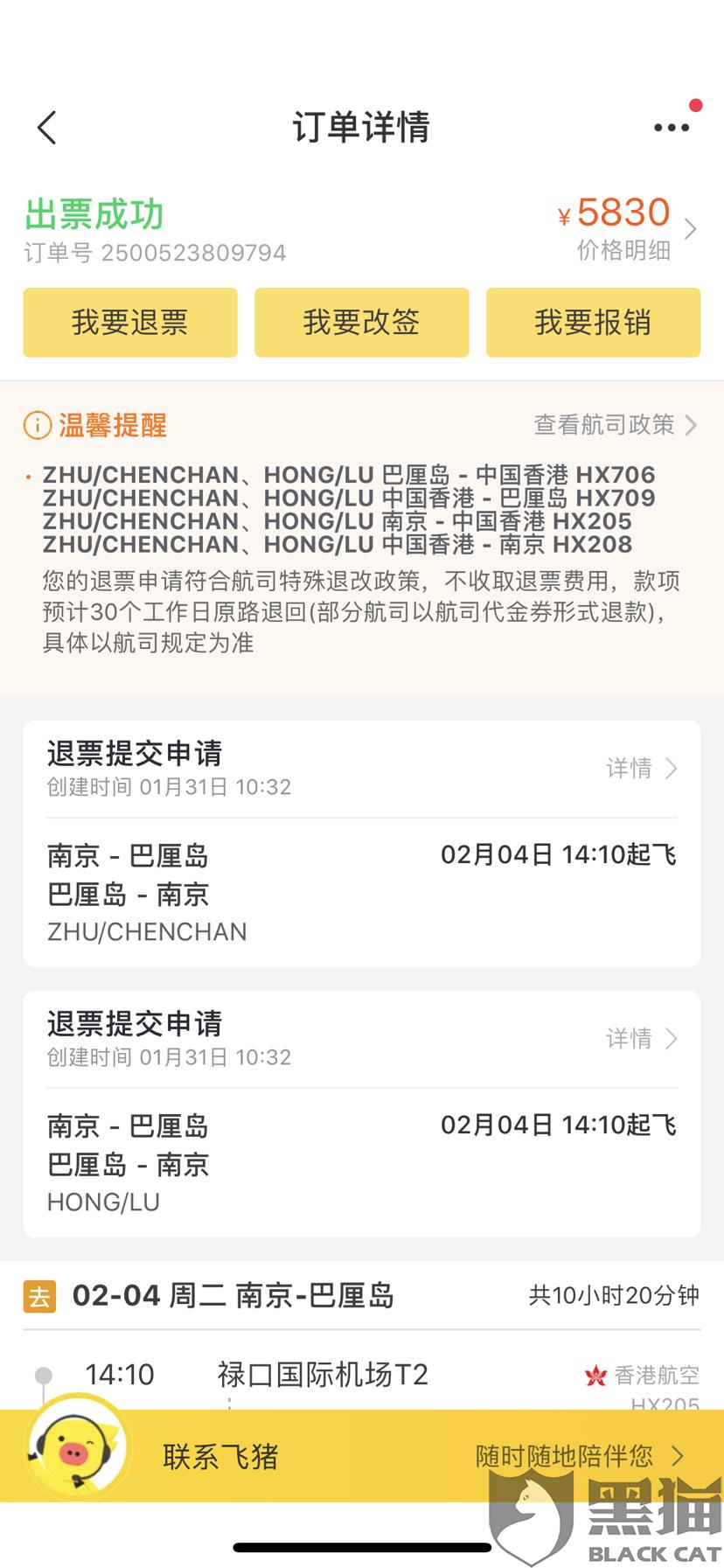 黑猫投诉:香港航空拖延退款