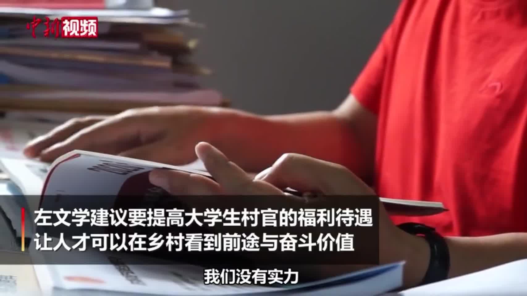 【两会声音】全国人大代表左文学:提高大学生村官福利待遇