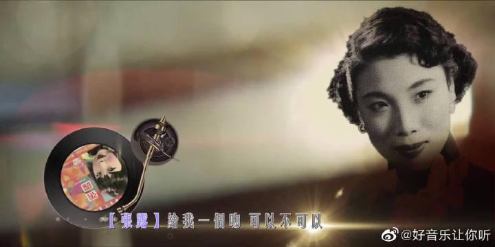 流行了半个世纪的歌,张露、蔡琴、杨子珊、刘涛隔空对唱!