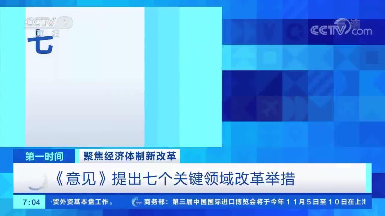 [第一时间]聚焦经济体制新改革 中共中央 国务院关于新时代加快完善社会主义市场经济体制的意见发布