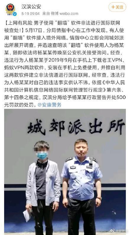 摩鑫平台:使用翻摩鑫平台墙软件被警方罚款胡锡图片