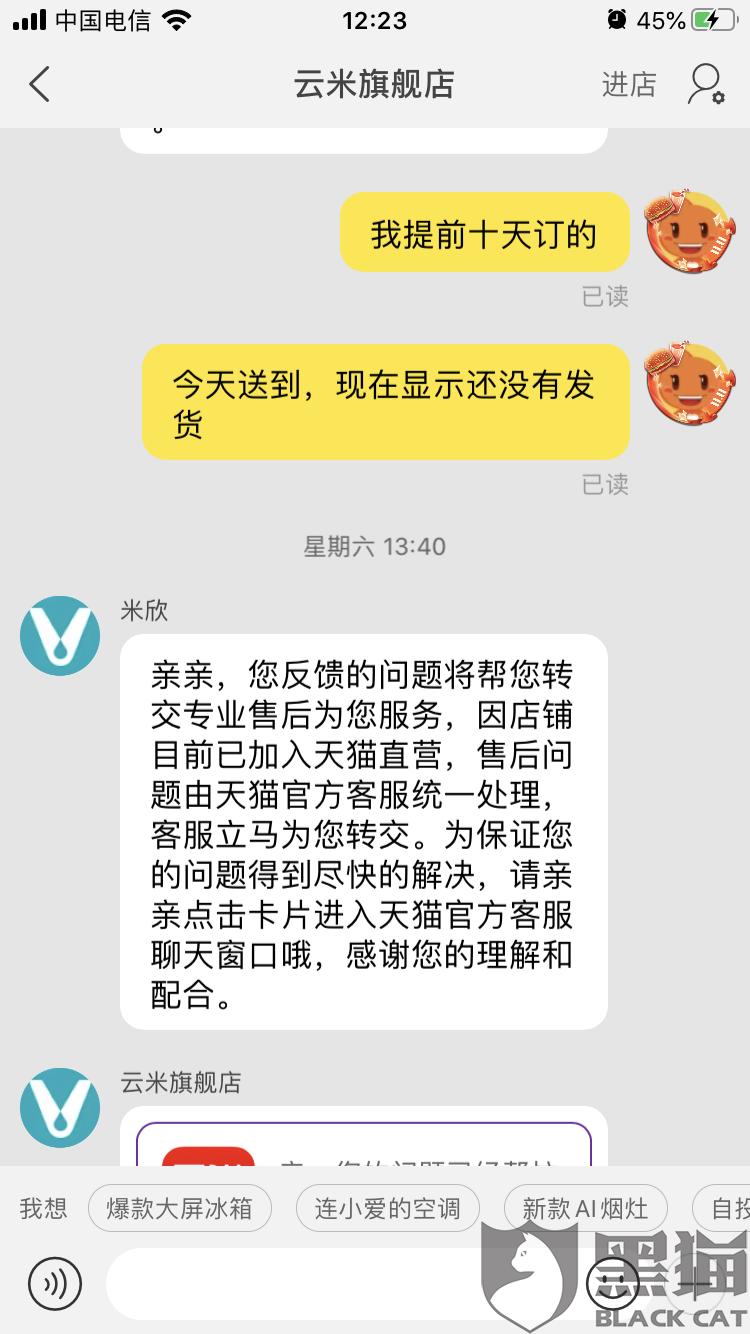 黑猫投诉:天猫平台云米旗舰店逾期不发货,拒绝处理