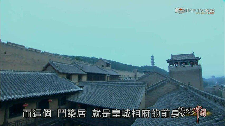 2014年纪录片《畅游中国》系列之山西皇城相府