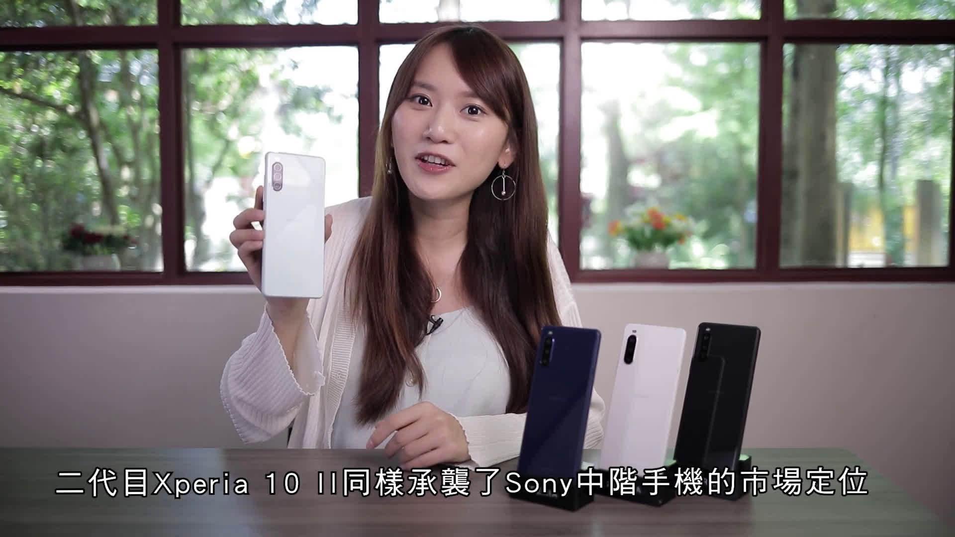索尼 Xperia 10 II 开箱 水你玩不怕潮 - 索尼移动中国台湾 Lala