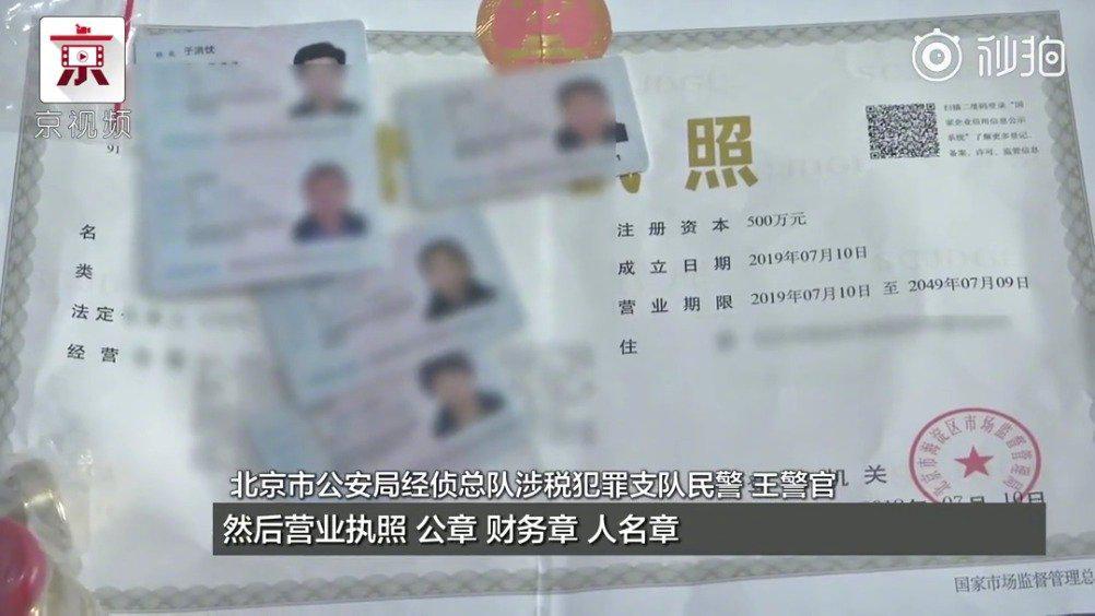 挽损1亿多元! 北京警方破获虚开增值税发票大案
