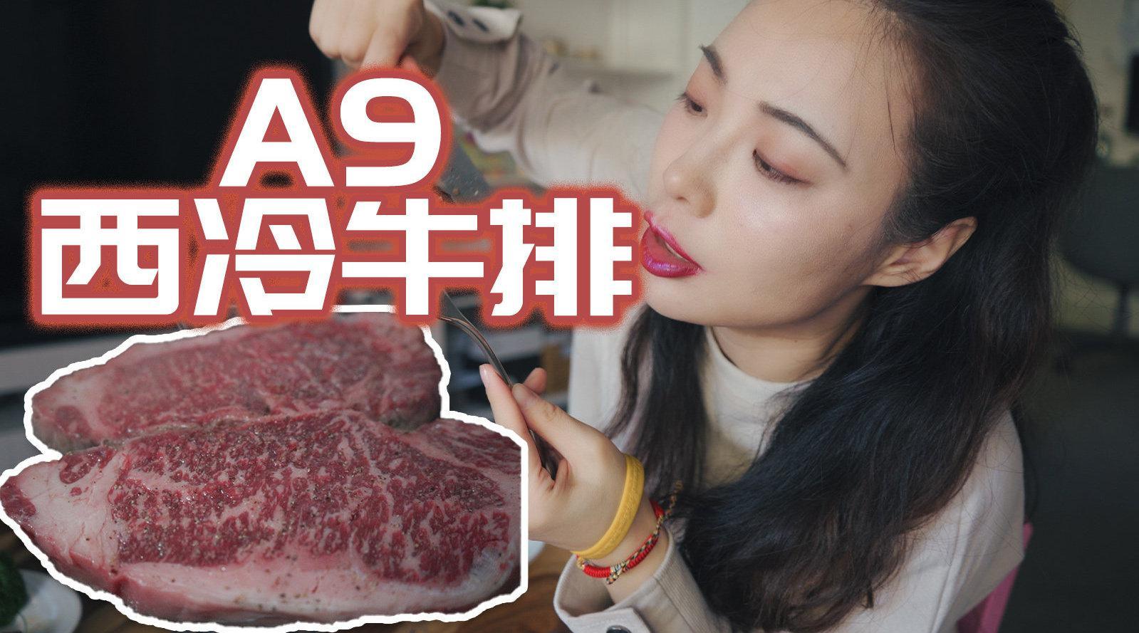 M9西冷牛排不到50一公斤 | 健完身M9和牛吃到饱 健身也要 吃好!