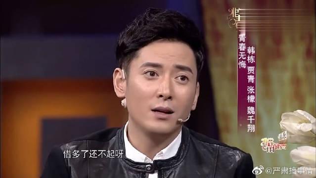 韩栋说起进娱乐圈,非常感谢尤小刚,他是自己的贵人~