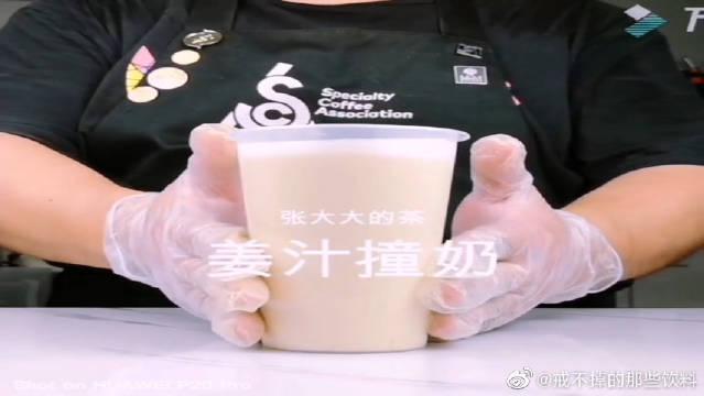 奶茶店版本的姜汁撞奶,喜欢甜品的姐妹别错过这款