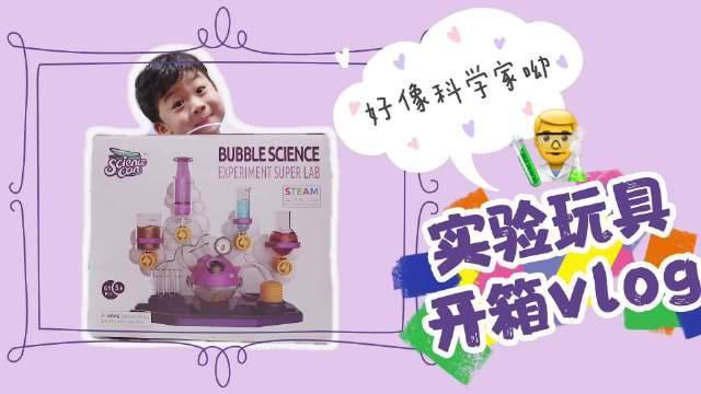 科学启蒙还可以这样玩 科学实验拆箱视频来咯 顺便做了泡泡实验