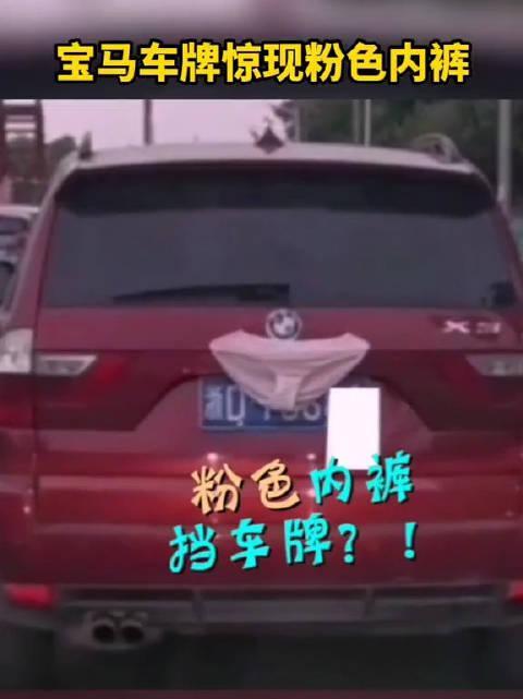 视频:哭笑不得!网友纷纷举报浙江宝马X3牌照上挂了一条三角内裤……