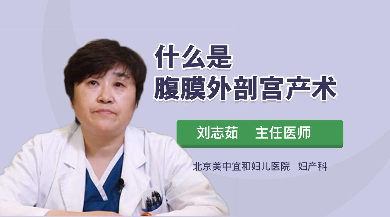 专家讲解:什么是腹膜外剖宫产术
