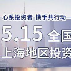 【转载】中国证券投资基金业协会关于警惕冒用协会会员机构和私募基金管理人名义进行违法活动的提示