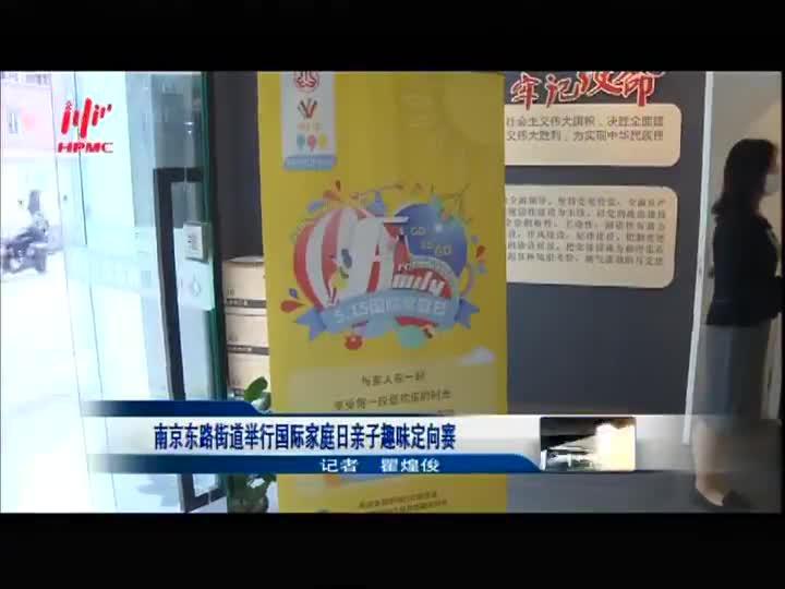 南京东路街道举行国际家庭日子亲子趣味定向赛