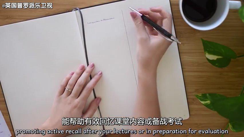 高能干货!学霸不告诉你的5种超强笔记法!