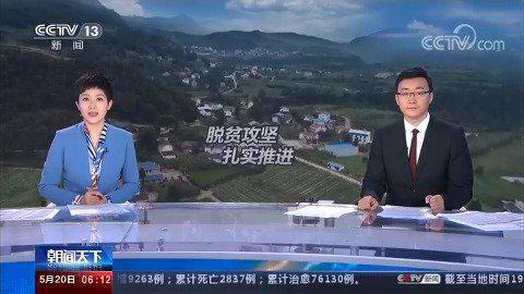 央视《朝闻天下》聚焦昌乐:甜蜜的直播