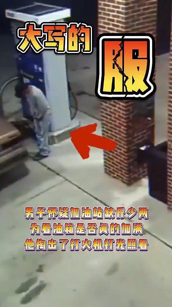 男子怀疑加油站缺斤短两,于是掏出打火机给油箱照亮……