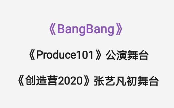 produce101/创造营2020