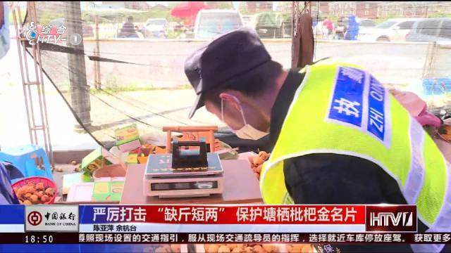 """杭州严厉打击""""缺斤短两"""" 保护塘栖枇杷金名片"""