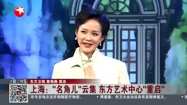 """上海:""""名角儿""""云集  东方艺术中心""""重启"""""""