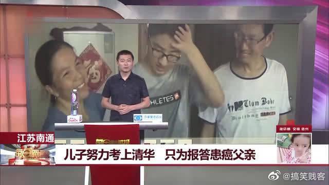 男孩努力学习考上清华大学,只是为了报答患癌父亲
