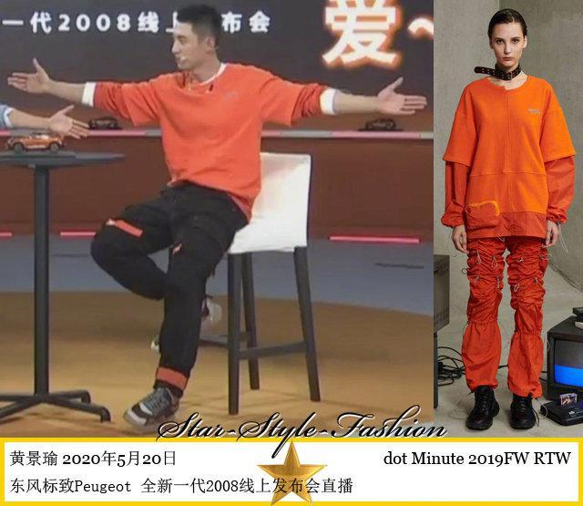 黄景瑜身着dot minute2019秋冬系列套穿橙色长短袖上衣亮相