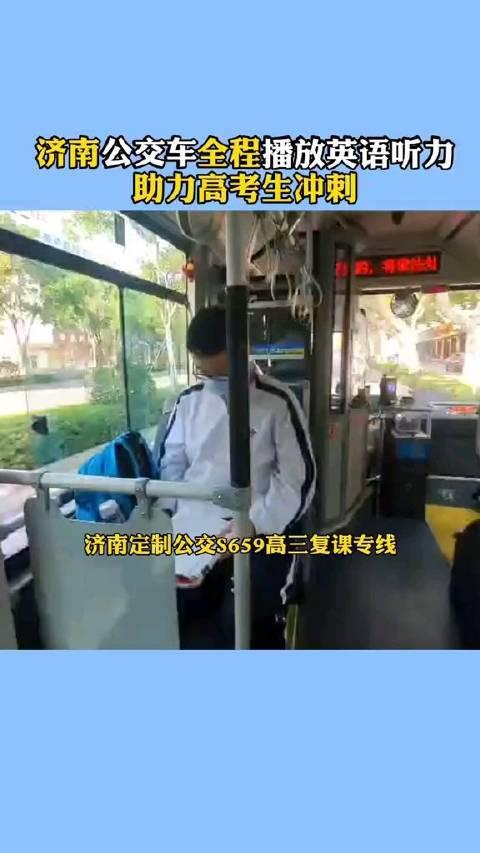 济南公交全程播放英语听力,助力高考生冲刺
