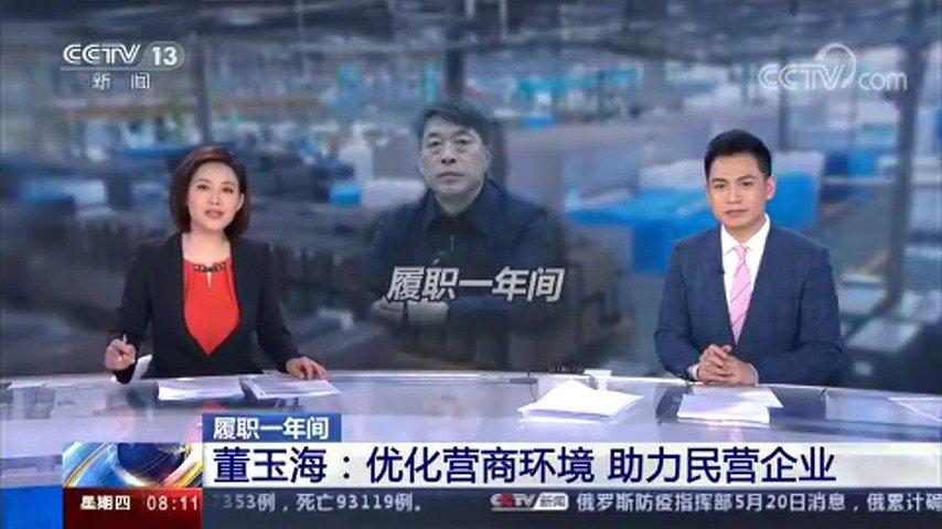 央视《朝闻天下》专访扬州市全国政协委员董玉海……