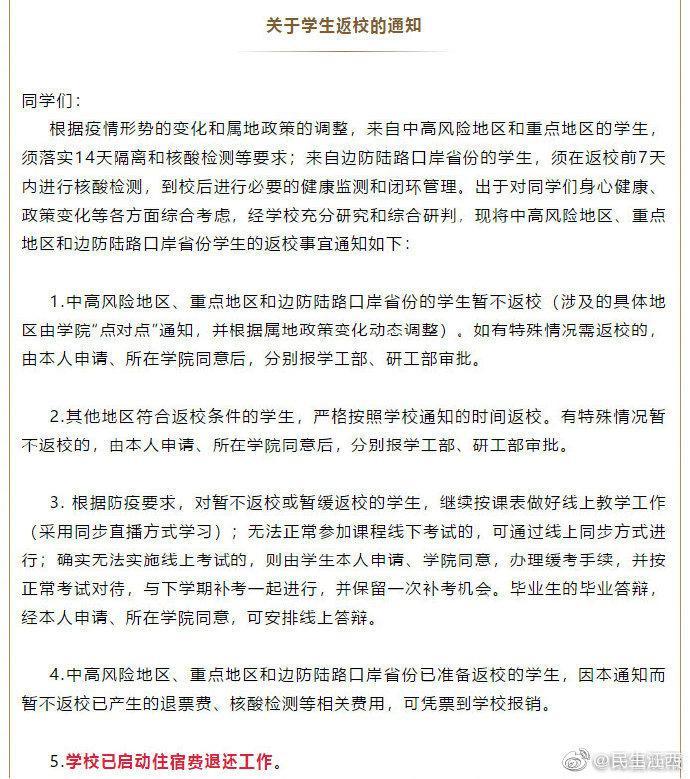 退钱!南昌 华东交通大学已启动住宿费退还工作