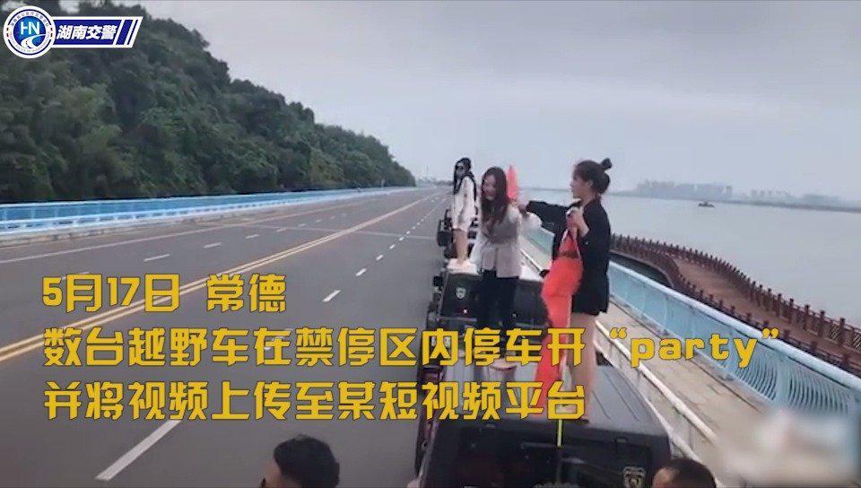 常德 在禁停区停车开party还拍视频炫耀?交警:安排上!