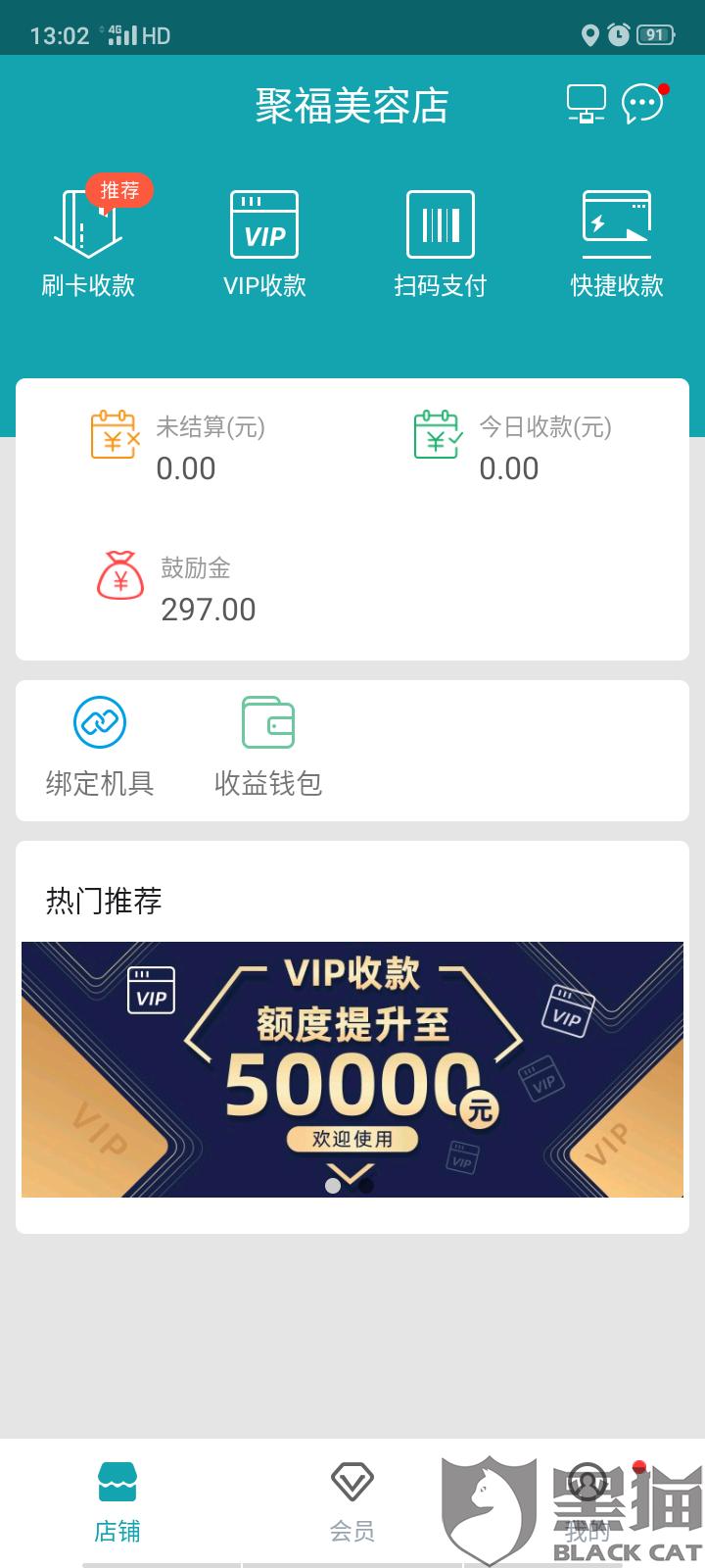 黑猫投诉:快钱安POS营销员欺骗手段强制收取激活费