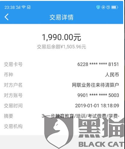 黑猫投诉:南京一步教育科技有限公司虚假宣传注册国际心理咨询师