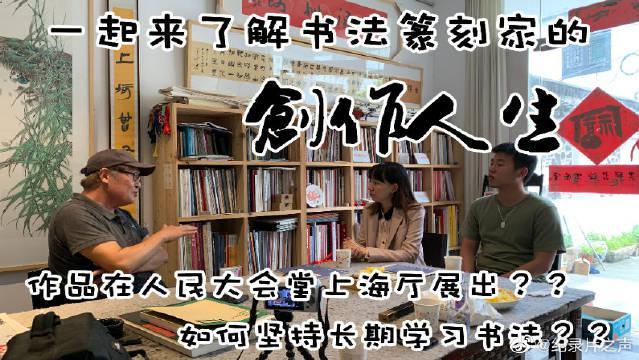 方寸之间——采访知名书法篆刻家唐华先生