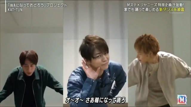 20200522 MS KAT-TUN WAになって踊ろう 重点是请跟上龟梨君突如