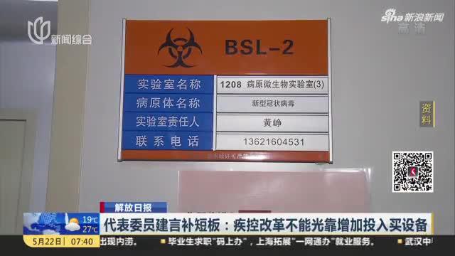 视频 代表委员建言补短板:疾控改革不能光靠增加投入买设备_上海早晨_看看新闻