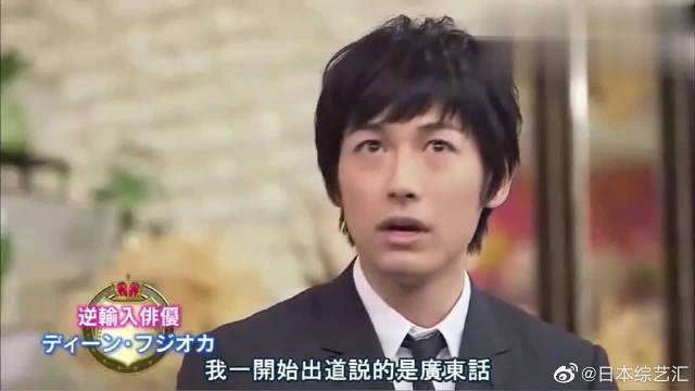 日本明星这广东话说的简直标准,说中文的藤冈靛更帅了